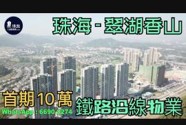 翠湖香山_珠海|首期10萬|鐵路沿線|香港銀行按揭 (實景航拍)