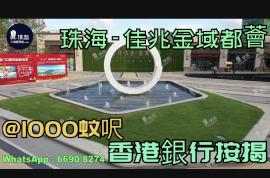佳兆業金域都薈_珠海 @1000蚊呎 鐵路沿線優質物業 香港銀行按揭 (實景航拍)