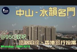 水韻名門_中山|首期10萬|鐵路沿線優質物業|香港銀行按揭 (實景航拍)