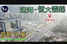 恆大雲錦_珠海 首期10萬 鐵路沿線優質物業 香港銀行按揭 (實景航拍)