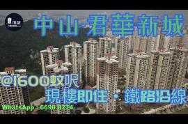 君華新城_中山|總價80萬|深中大橋出入口與深圳一橋之隔 (實景航拍)