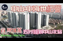 中海世紀薈_中山|總價40萬|買一層送一層|鐵路沿線|香港銀行按揭 (實景航拍)