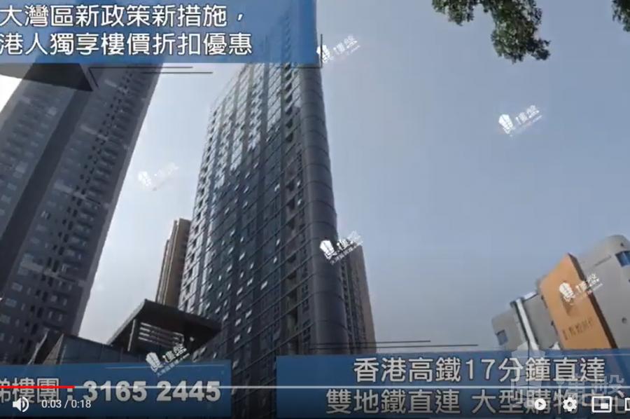 嘉鑫輝煌時代_深圳|鐵路沿線|香港銀行按揭 (實景航拍)
